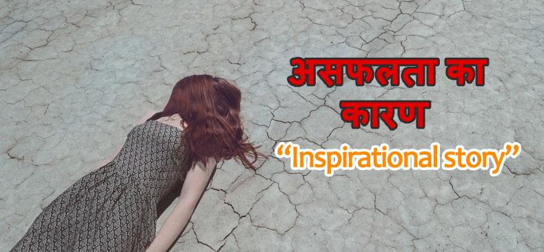 Asafalta ka kaaran (Failure Stories In Hindi)