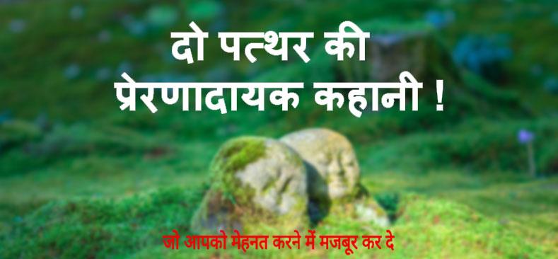 do-pathar-ki-prenanadayak-kahaniya