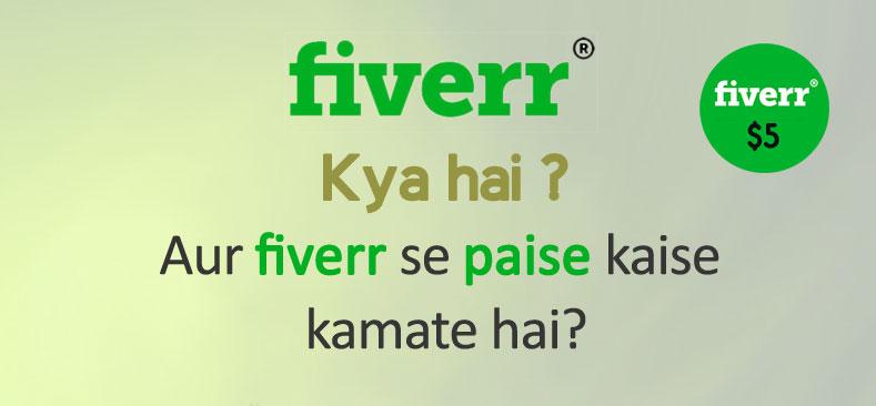fiverr-kya-hai