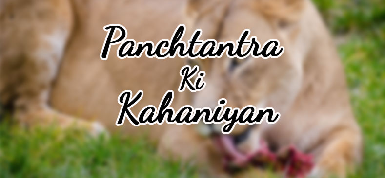 panchtantra-ki-kahaniya in hindi