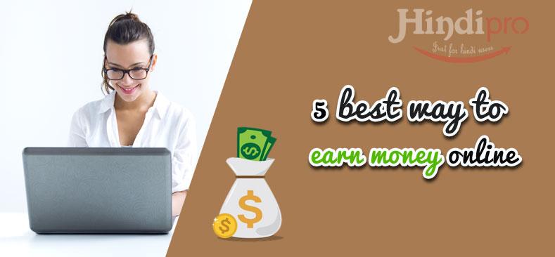 earn-money-online in hindi