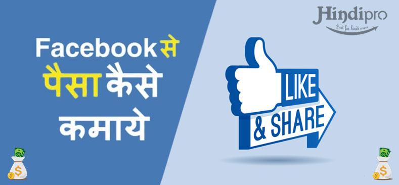 facebook-se-paise-kaise-kamaye