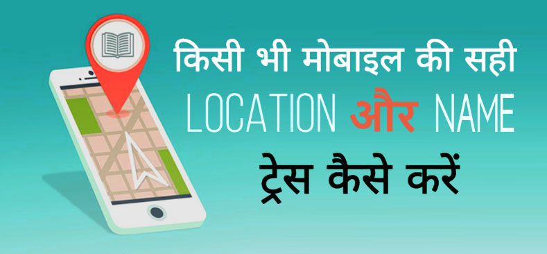kisi bhi mobile phone ki location aur name trace kaise kare in hindi