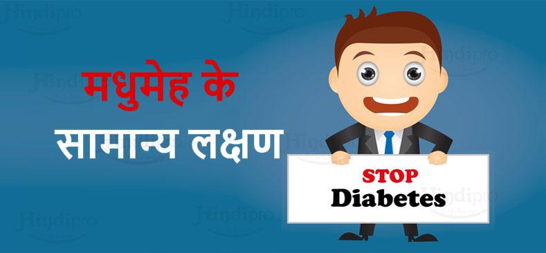 Diabetes-Symptoms-in-Hindi
