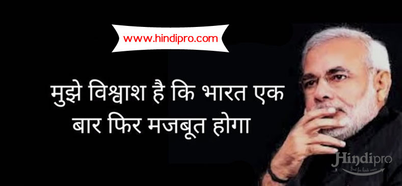 narendra-modi-quotes-