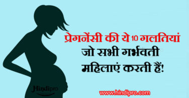 Mistakes-During-Pregnancy