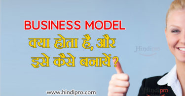 business-model kya hota hai