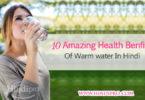 गर्म पानी पीने के 10 गज़ब के फायदे - Warm Water For Health Benefits In Hindi