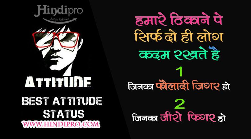 Attitude Status In Hindi For Facebookwhatsapp
