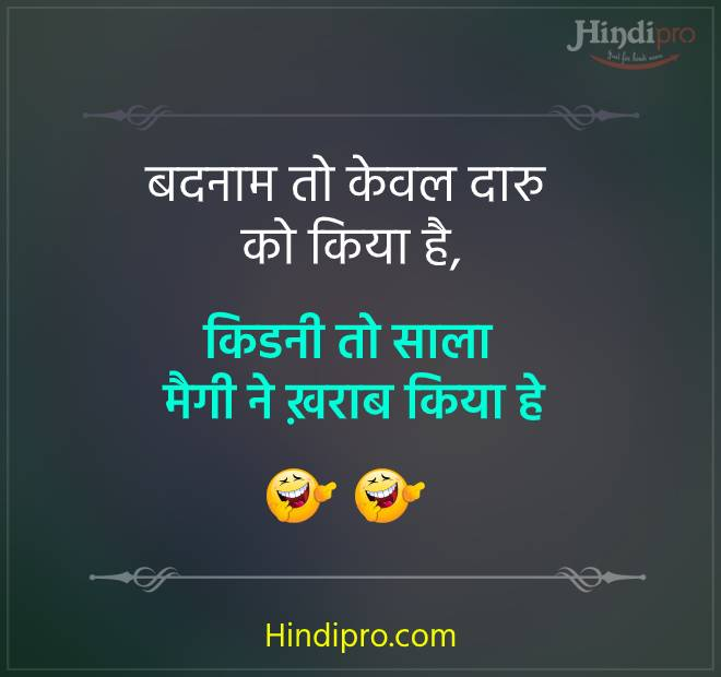 100 Best Facebookwhatsapp Funny Status In Hindi