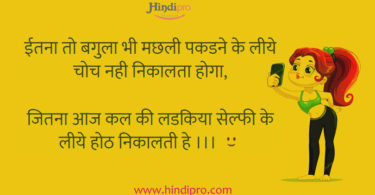 funny-status-in-hindi