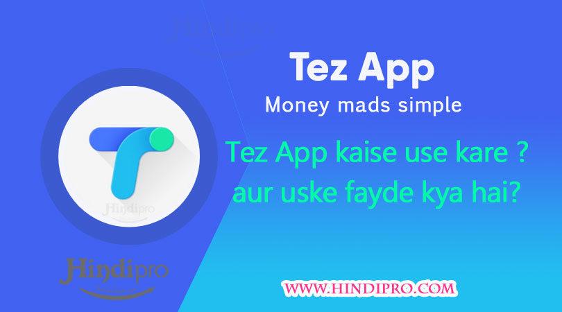 google-tez-app