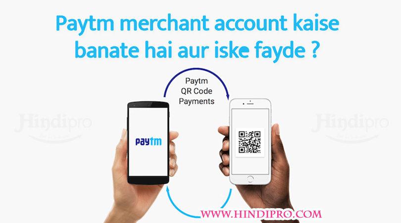 paytm-merchant-account