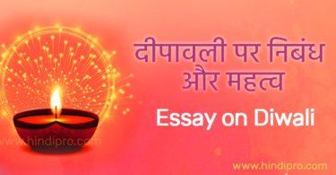 दीपावली पर निबंध और महत्व - जानिए क्यों मनाते है दिवाली (Diwali Essay in Hindi)