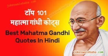 Top 101 Mahatma Gandhi Quotes in Hindi - महात्मा गांधी के अनमोल वचन