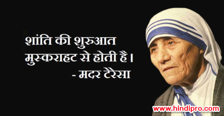Mother Teresa hindi quotes, Thoughts & Quotes by Mother Teresa, Mother Teresa popular quotes