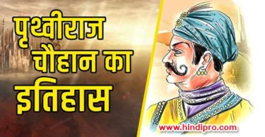 Prithviraj Chauhan biography in hindi
