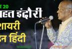 टॉप 20 राहत इंदौरी की शायरी इन हिंदी - Rahat Indori Shayari in Hindi -