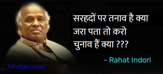 Best Shayari Of Dr Rahat Indori - राहत इंदौरी के 20  शायरी इन हिंदी