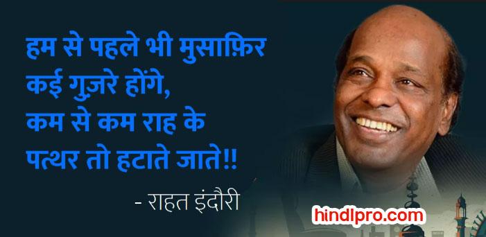 Rahat-Indori-Shayari-in-Hindi