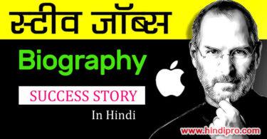 स्टीव जॉब्स की जीवनी | Steve Jobs Biography in Hindi
