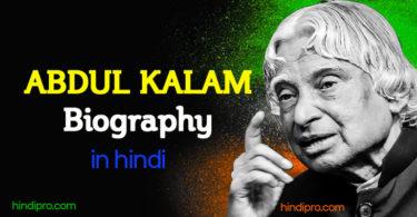 एपीजे अब्दुल कलाम का इतिहास व जीवन परिचय - [Abdul Kalam biography in Hindi]