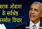 Barack Obama Quotes in Hindi - बराक ओबामा के अनमोल वचन
