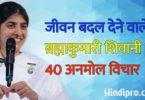 जीवन बदल देने वाले ब्रह्माकुमारी शिवानी के 40 अनमोल विचार [Brahma Kumari Shivani Quotes]