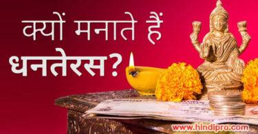 रोचक कथा, जानिए, आखिर क्यों मनाते हैं 'धनतेरस' - Story of Dhanteras in hindi
