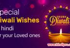 Best Happy Diwali Wishes and shayari in Hindi