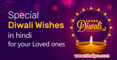 Best Happy Diwali Wishes and shayari in Hindi