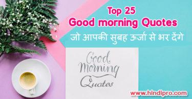 good-morning-quotes in hindi