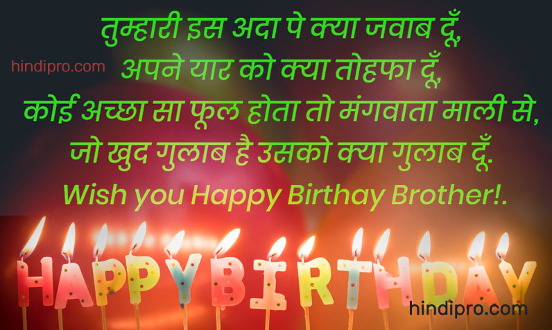 जन्मदिन मुबारक, Hindi Birthday Wishes, Images