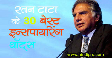 Best Inspirational Quotes of Ratan Tata in Hindi ! रतन टाटा के प्रेरक विचार