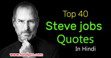 40+ Steve Jobs Quotes in Hindi (स्टीव जॉब्स के अनमोल विचार)