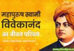 स्वामी विवेकानन्द का जीवन परिचय| Swami Vivekanand Biography in Hindi
