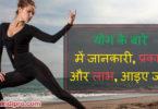 योग के बारे में जानकारी, प्रकार और लाभ, आइए जानें - Essay on Yoga in Hindi – Types and Importance
