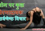 Yoga Quotes in Hindi [योग पर प्रेरणादायक अनमोल & सर्वश्रेष्ठ विचार हिंदी में]