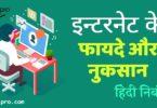 इंटरनेट के फायदे और नुकसान Advantages and Disadvantages of Internet in Hindi