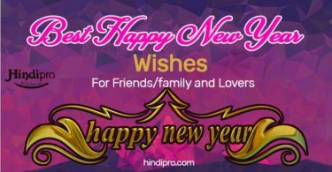Best Happy New Year Wishes For Friends/family and Lovers