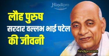 सरदार वल्लभभाई पटेल की जीवनी Biography of Sardar Vallabhbhai Patel in Hindi