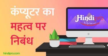 कंप्यूटर का महत्व पर निबंध - Essay on Importance of Computer in Hindi