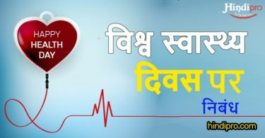 विश्व स्वास्थ्य दिवस पर निबंध ! Essay on World Health Day in Hindi