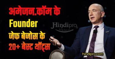 अमेज़न.कॉम के Founder जेफ़ बेज़ोस के 20+ बेस्ट थॉट्स Jeff Bezos Quotes in Hindi