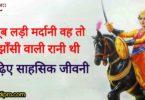 झाँसी की रानी लक्ष्मीबाई की साहसिक जीवनी - Jhansi ki Rani Laxmi Bai History Hindi