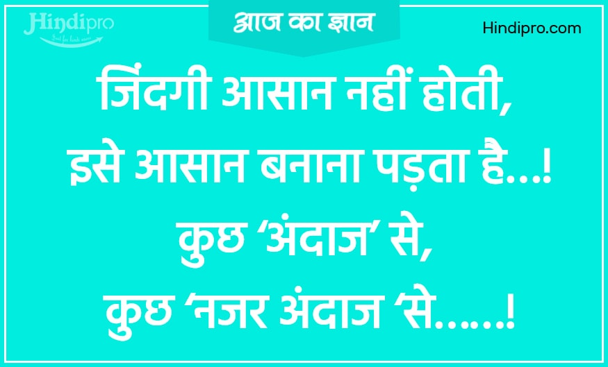 Motivational, Inspirational And Life Changing Quotes In Hindi