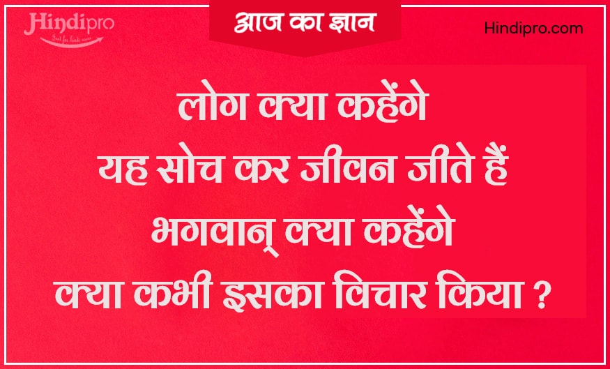 Life Changing Quotes In Hindi प र रक व च र ज