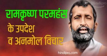 रामकृष्ण परमहंस के उपदेश व अनमोल विचार – Ram Krishna Paramhans Quotes in Hindi