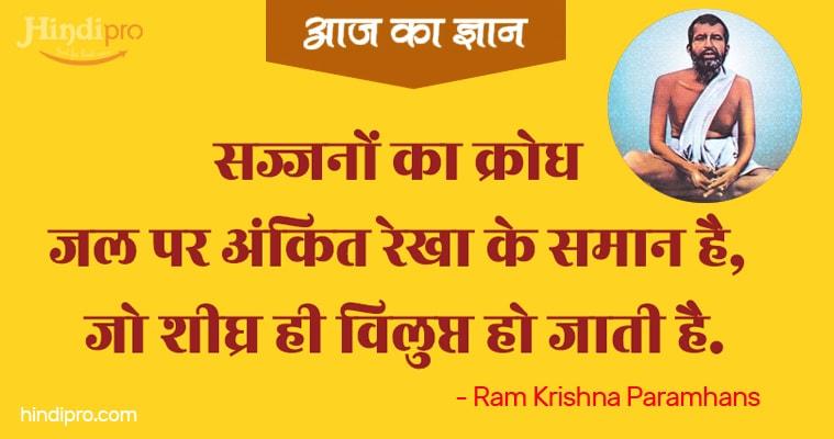 Spiritual quotes of Ramakrishna