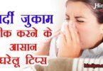 सर्दी-जुकाम से फटाफट राहत पाने के घरेलु नुस्खे! - Sardi jukam ka gharelu ilaj